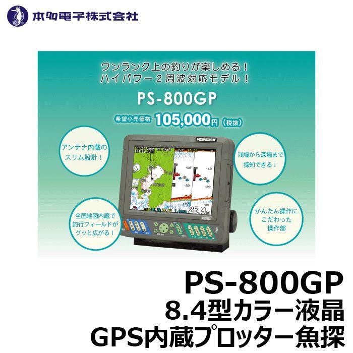 【エントリーでP5倍】ホンデックス PS-800GP 8.4型GPS魚探スマイルキャンペーン★エントリーでポイント5倍!06/26(火) 20:00 - 06/30 (土) 23:59 まで