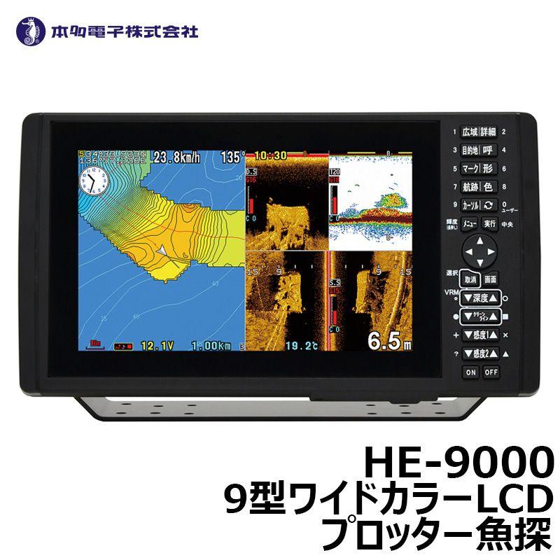 ホンデックス ホンデックス HE-9000