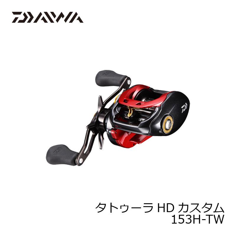 ダイワ(Daiwa) タトゥーラHD 153H-TW