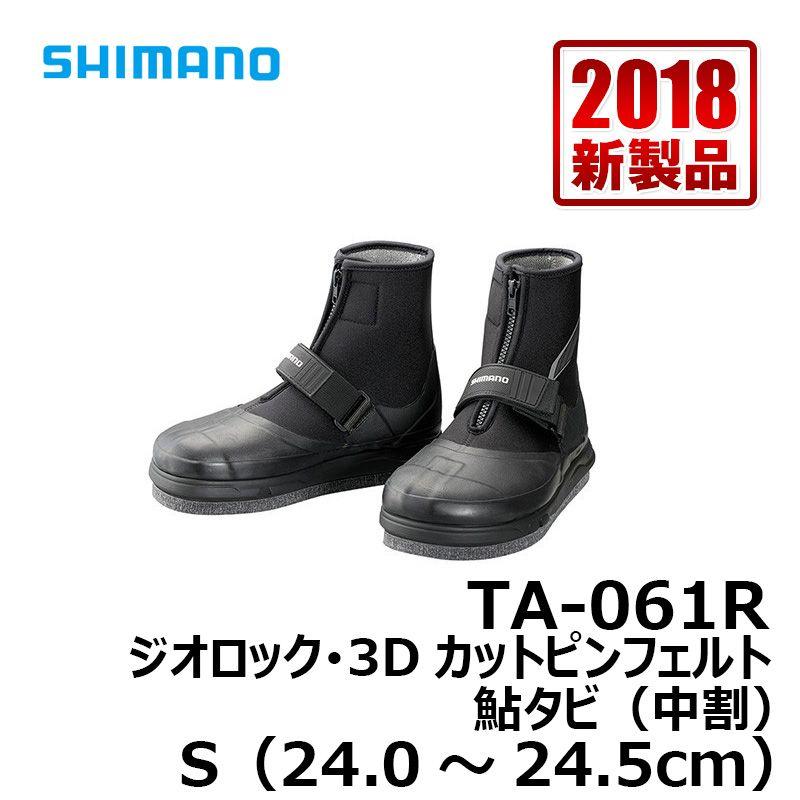 シマノ(Shimano) TA-061R ジオロック・3Dカットピンフェルト鮎タビ(中割) S ブラック