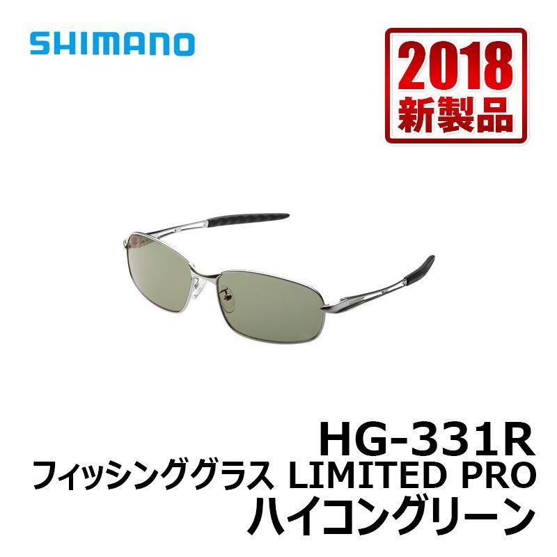 シマノ(Shimano) HG-331R フィッシンググラス LIMITED PRO ハイコングリーン