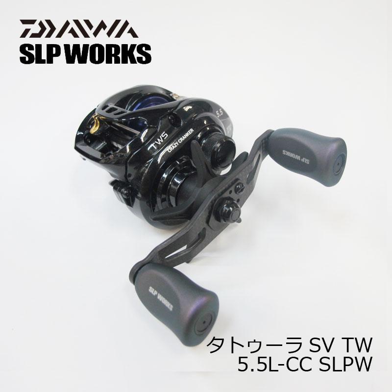 ダイワ(Daiwa) タトゥーラSV TW 5.5L-CC SLPW /ベイトリール 左ハンドル
