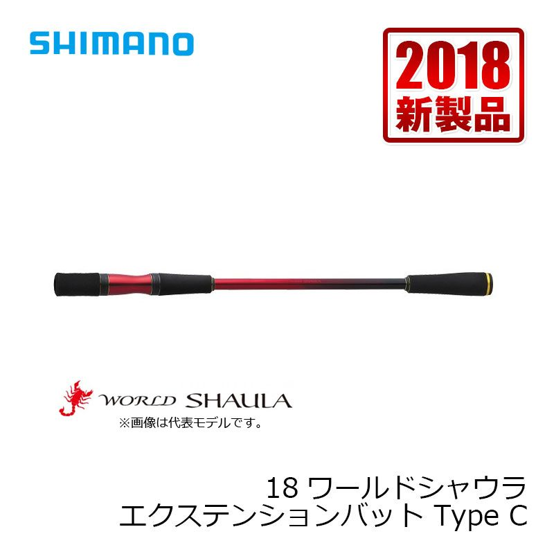 シマノ(Shimano) 18ワールドシャウラ エクステンションバット Type C /バスロッド 村田基コンセプト 替バット