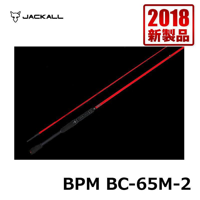 【スマエントリーでポイント10倍】 ジャッカル BPM BC-65M-2 /バスロッド 2ピース ツーピース JACKALL ベイトモデル 【8月19日(日)10時~8月26日(日)9時59分迄】