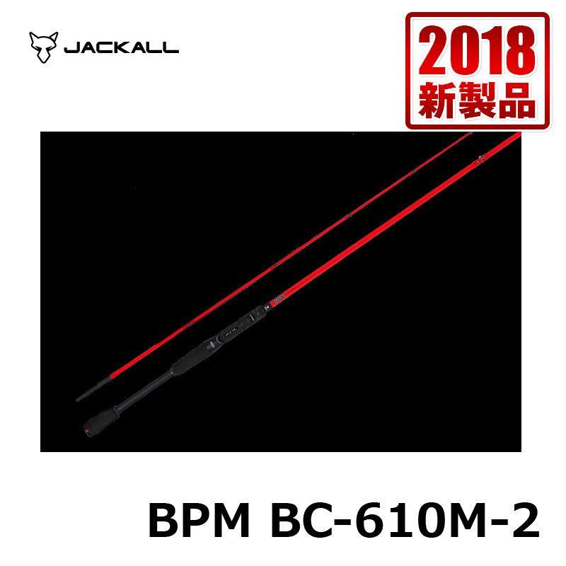 ジャッカル(Jackall) BPM BC-610M-2 /バスロッド 2ピース ツーピース JACKALL ベイトモデル