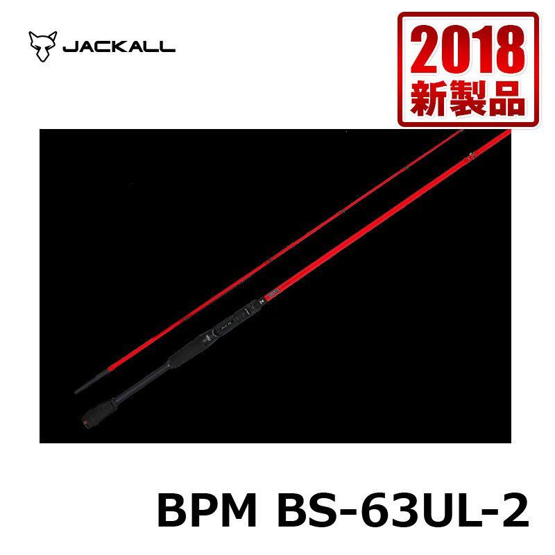 【スマエントリーでポイント10倍】 ジャッカル BPM BS-63UL-2 /バスロッド 2ピース ツーピース JACKALL スピニングモデル 【8月19日(日)10時~8月26日(日)9時59分迄】