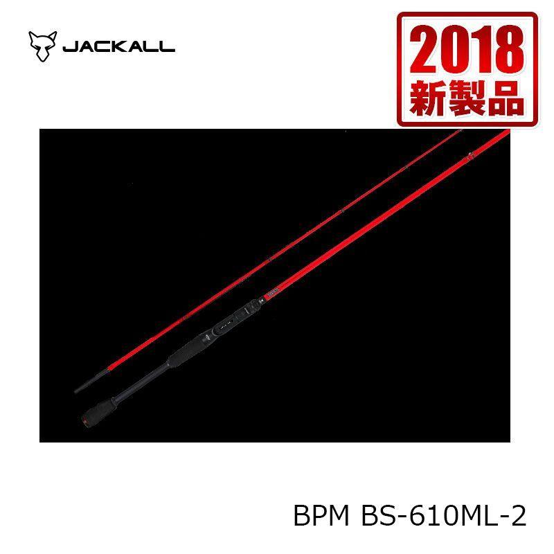 ジャッカル(Jackall) BPM BS-610ML-2 /バスロッド 2ピース ツーピース JACKALL スピニングモデル