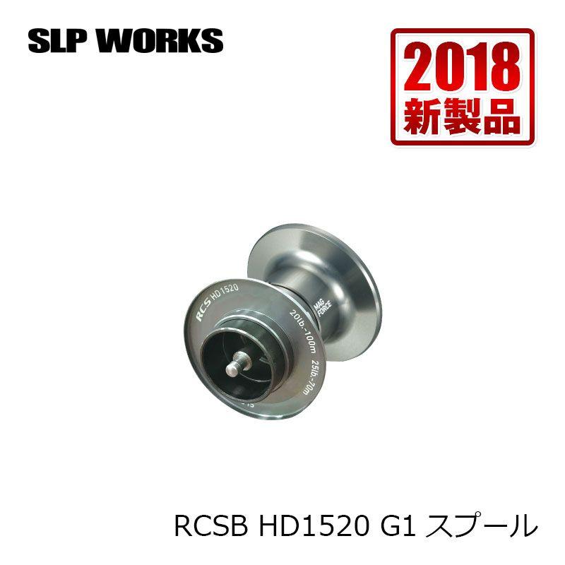パワーゲーム対応スプール SLPダイワ 上等 Daiwa 買取 RCSB HDスプール G1 HD1520 RCSベイトキャスティング