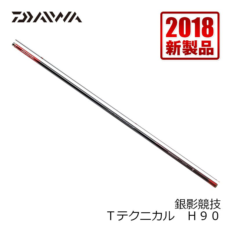 ダイワ(Daiwa) 銀影競技Tテクニカル H90 /鮎釣り 鮎竿
