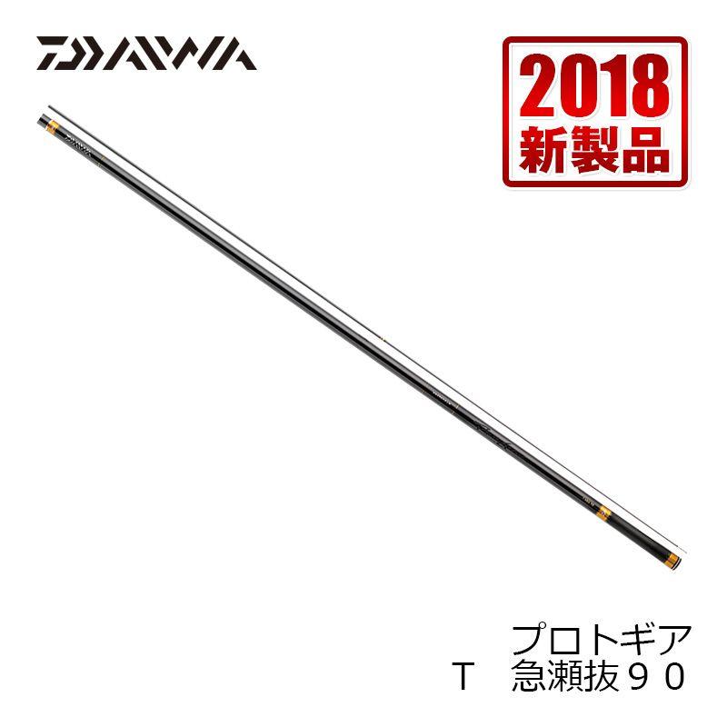 ダイワ(Daiwa) プロトギア T急瀬抜90 /鮎釣り 鮎竿