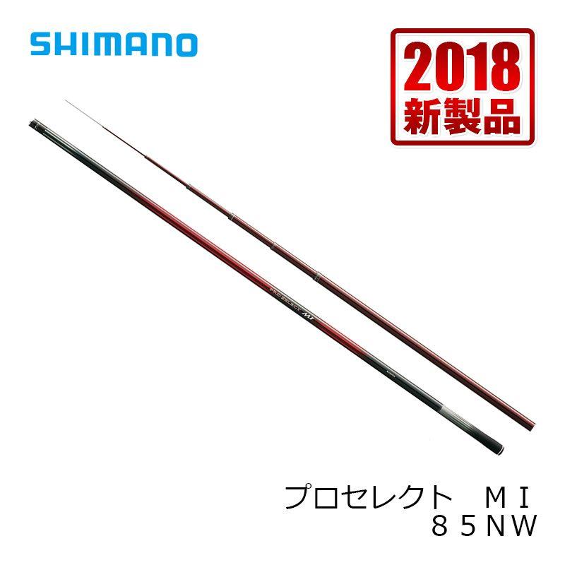 シマノ(Shimano) プロセレクトMI 85NW /鮎釣り 鮎竿