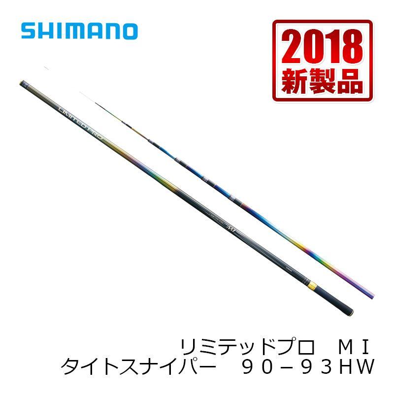 シマノ(Shimano) リミテッドプロMI 90-93HW タイトスナイパー /鮎釣り 鮎竿