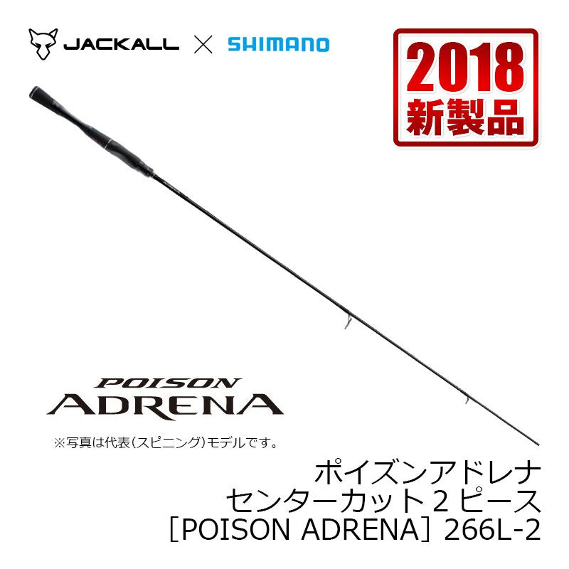シマノ(Shimano) 18ポイズンアドレナ 266L2 /バスロッド スピニングロッド