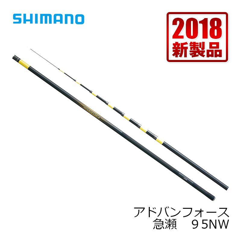 シマノ(Shimano) アドバンフォース急瀬 95NW /鮎釣り 鮎竿