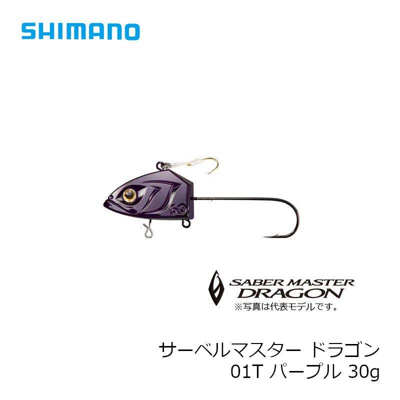 ルアー感覚で手軽に楽しむ OUTLET SALE ライトテンヤタチウオ シマノ 激安通販 Shimano サーベルマスタードラゴン30G RG-S30Q パープル 01T テンヤ 船タチウオ 釣具 スーパーセール 釣り具 太刀魚