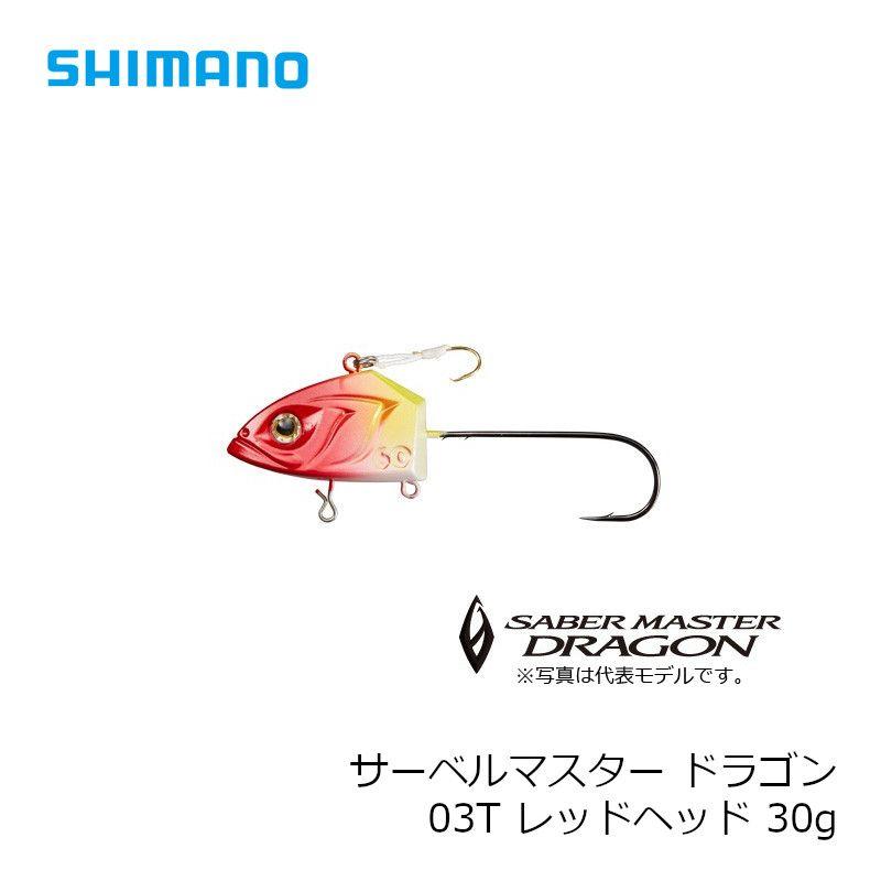 ルアー感覚で手軽に楽しむ ライトテンヤタチウオ 通常便なら送料無料 シマノ Shimano サーベルマスタードラゴン30G RG-S30Q 日本正規代理店品 レッドヘッド テンヤ 釣り具 太刀魚 03T 船タチウオ 釣具