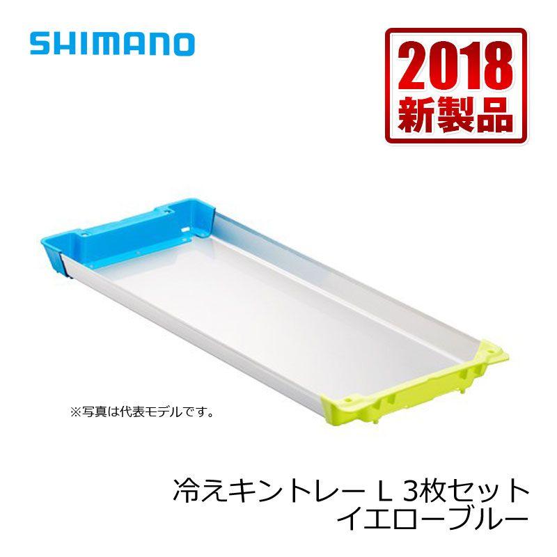 【スーパーセール】 シマノ(Shimano) 冷えキントレー L 3枚セット