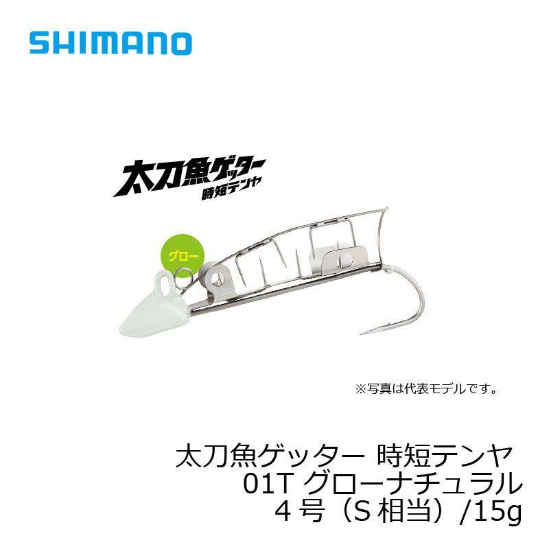 ワイヤーいらずで簡単 タチウオゲッター シマノ Shimano 太刀魚ゲッター 時短テンヤ 4号 S相当 15g 太刀魚 波止タチウオ OO-104J グローナチュラル お買得 正規激安 釣り具 仕掛け 在庫限り特価 釣具 01T