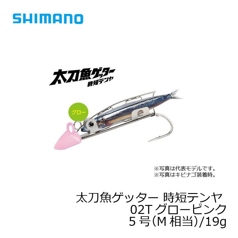 ワイヤーいらずで簡単 タチウオゲッター シマノ Shimano 太刀魚ゲッター 時短テンヤ 5号 M相当 19g OO-105J グローピンク 02T 通販 激安 売店 釣り具 スーパーセール 太刀魚 波止タチウオ 釣具 在庫限り特価 仕掛け