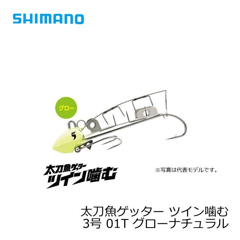 アタマを噛まれてもお尻を噛まれてもOK ツイン噛む シマノ Shimano 太刀魚ゲッター 3号 OO-003L グローナチュラル 太刀魚 釣り具 在庫限り特価 01T 完全送料無料 激安☆超特価 波止タチウオ 釣具 仕掛け