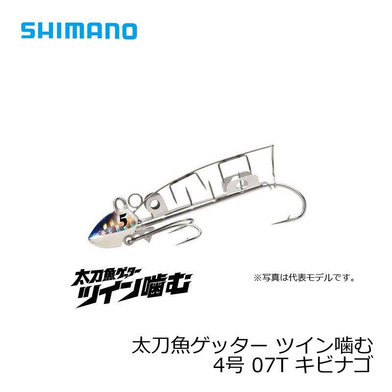 アタマを噛まれてもお尻を噛まれてもOK ツイン噛む シマノ 4年保証 Shimano 太刀魚ゲッター 4号 OO-004L 定番キャンバス キビナゴ 太刀魚 07T 釣り具 仕掛け 在庫限り特価 釣具 波止タチウオ