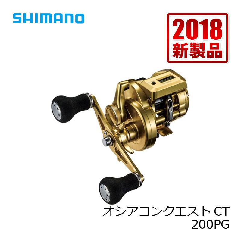 【お買い物マラソン特別商品】シマノ 18 オシアコンクエストCT 200PG 右巻 パワーギア