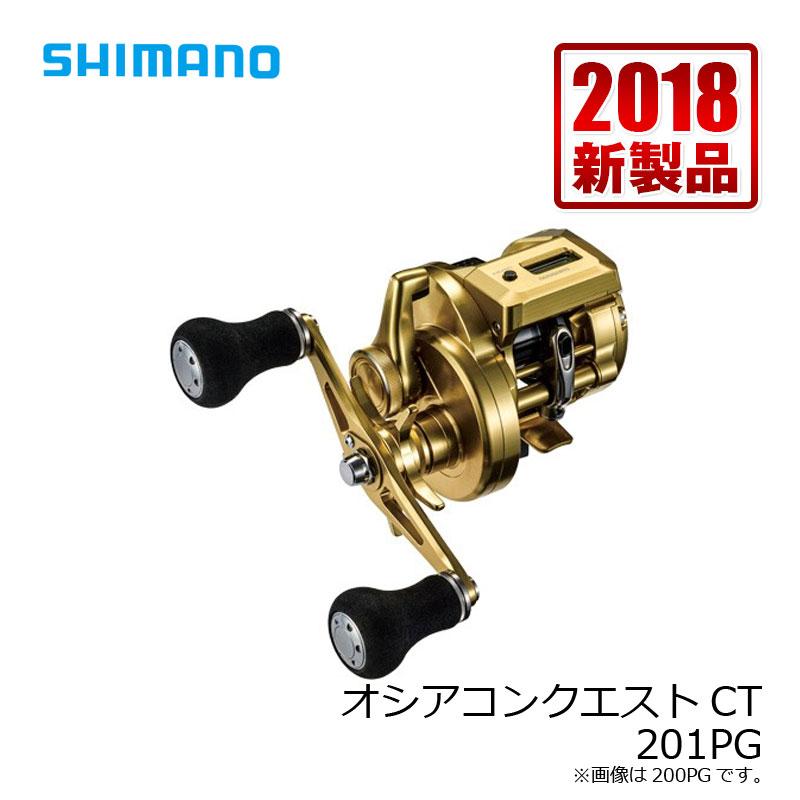 【お買い物マラソン特別商品】シマノ 18 オシアコンクエストCT 201PG 左巻 パワーギア
