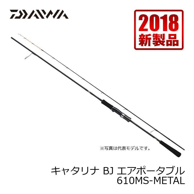 【お買い物マラソン】 ダイワ(Daiwa) キャタリナ BJ エアポータブル 610MS-METAL / ジギングロッド 携帯性