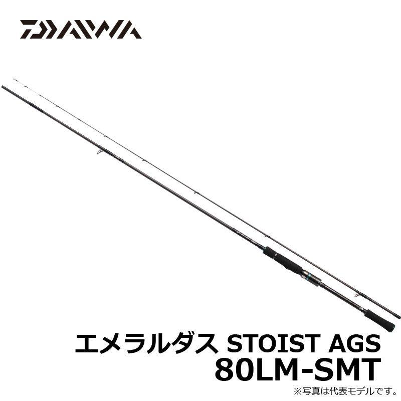 ダイワ(Daiwa) エメラルダス STOIST AGS 80LM-SMT エギング ロッド
