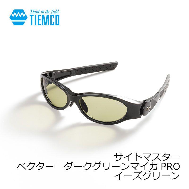 ティムコ サイトマスター ベクター ダークグリーンマイカPRO イーズグリーン / 福島健プロ 偏光グラス