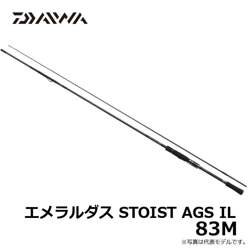 ダイワ(Daiwa)エメラルダス STOIST AGS IL 83M エギング ロッド 83M 【6/30迄 キャッシュレス5%還元対象】