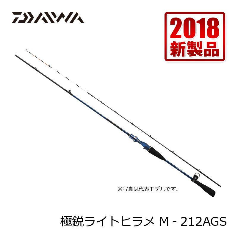 【スーパーセール】 ダイワ(Daiwa) 極鋭ライトヒラメ M-212AGS / 船釣り ヒラメ