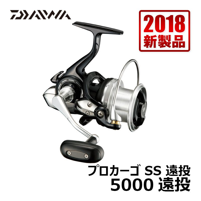 ダイワ(Daiwa) 18プロカーゴSS 5000遠投 / カゴ釣り 遠投 リール 【お買い物マラソン ポイント最大44倍】