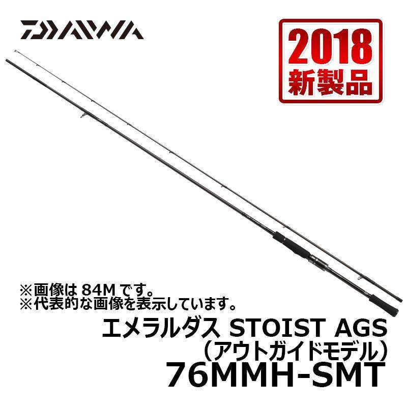 ダイワ(Daiwa) エメラルダス STOIST AGS 76MMH-SMT エギング ロッド
