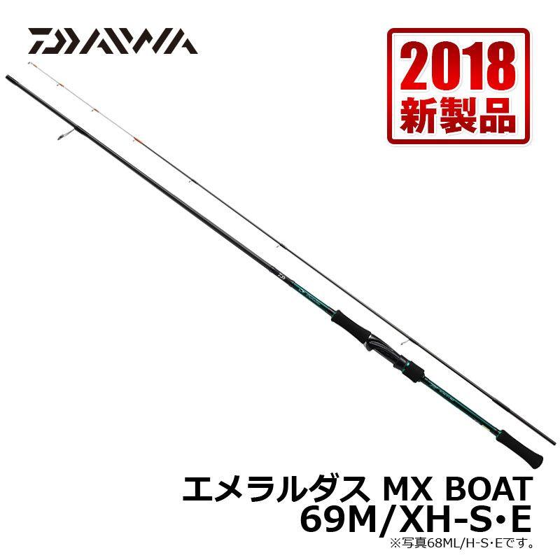【お買い物マラソン】 ダイワ(Daiwa) エメラルダス MX BOAT 69M/XH-S・E ボートエギング ロッド