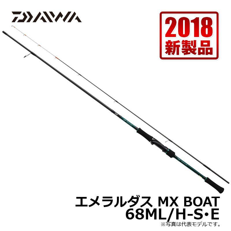 【お買い物マラソン】 ダイワ(Daiwa) エメラルダス MX BOAT 68ML/H-S・E ボートエギング ロッド