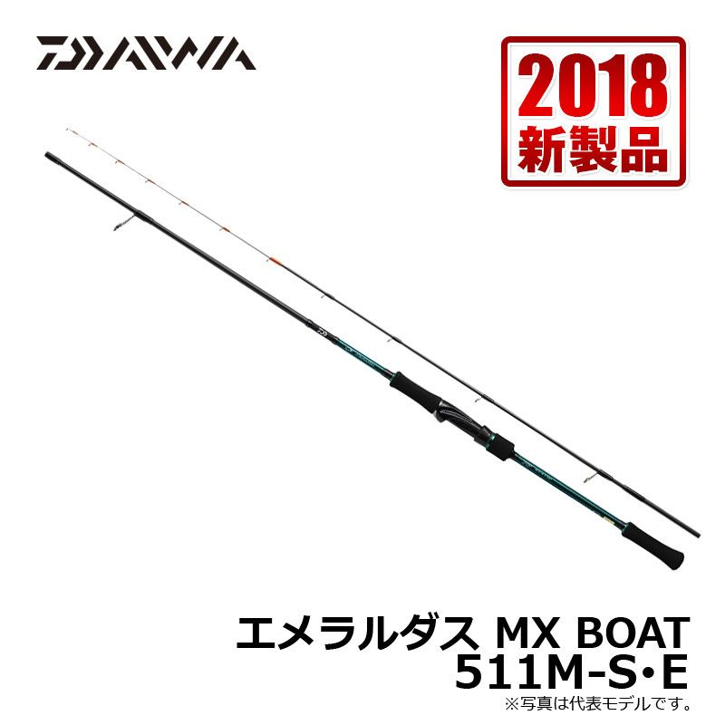 【お買い物マラソン ポイント最大44倍】 ダイワ(Daiwa) エメラルダス MX BOAT 511M-S・E ボートエギング ロッド