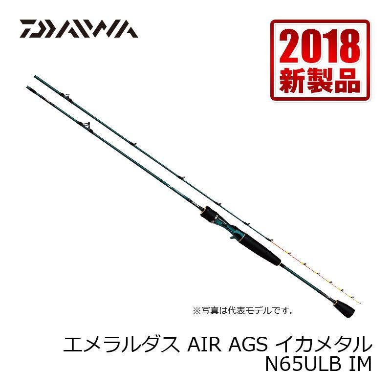 ダイワ(Daiwa) エメラルダス AIR AGS イカメタル N65ULB-IM