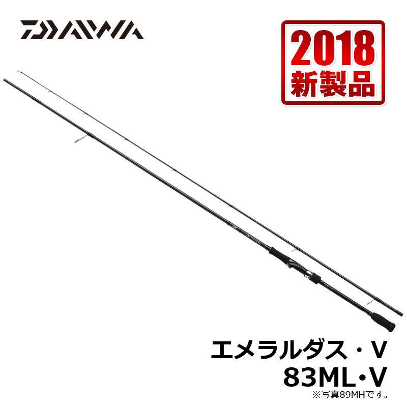 【お買い物マラソン ポイント最大44倍】 ダイワ(Daiwa) エメラルダス V 83ML・V エギング ロッド
