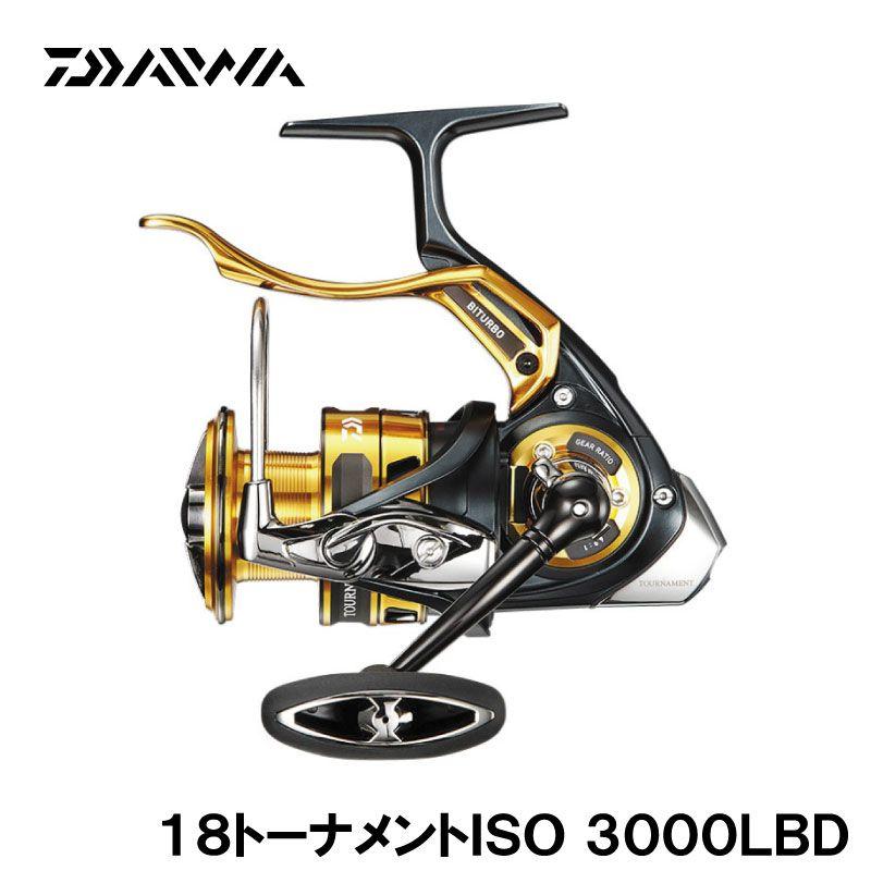 【お買い物マラソン】 ダイワ 18トーナメント ISO 3000LBD (磯釣り レバーブレーキ トーナメント)