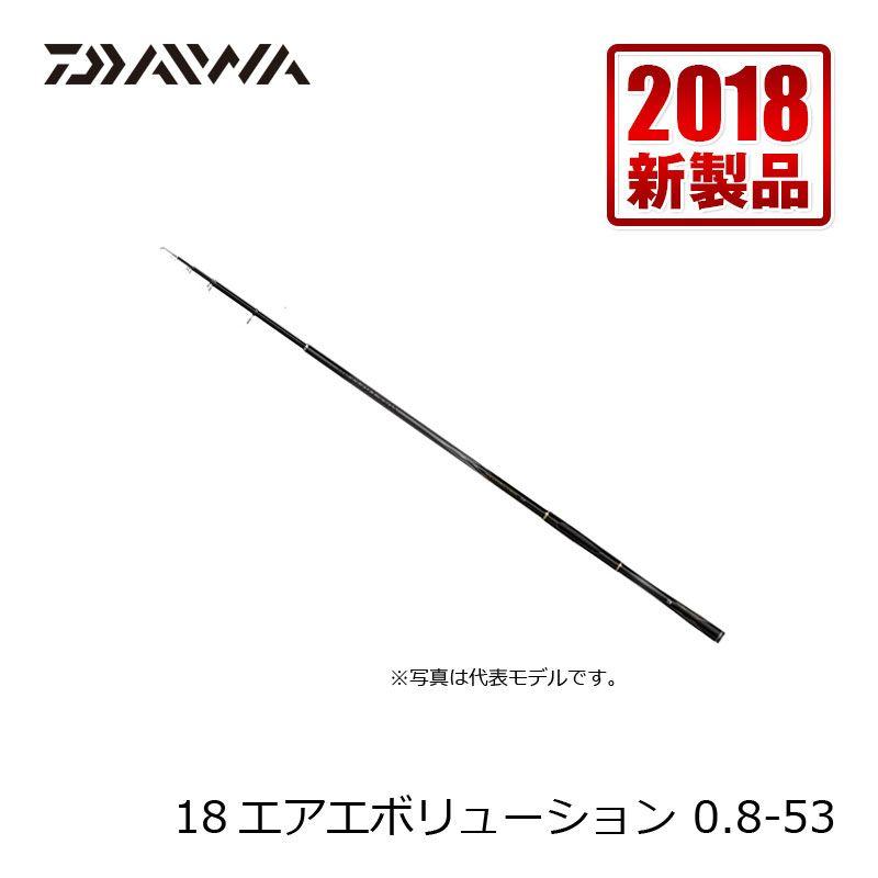 ダイワ(Daiwa) エア エボリューション 0.8-53 (磯竿 フカセ釣り)