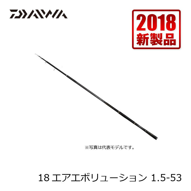 【お買い物マラソン】 ダイワ(Daiwa) エア エボリューション 1.5-53 (磯竿 フカセ釣り)