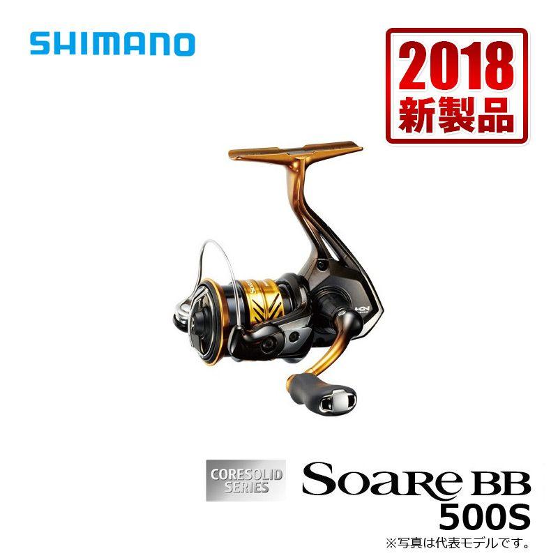 シマノ(Shimano) 18 ソアレBB 500S (スピニングリール シマノ(Shimano) ライトゲーム)