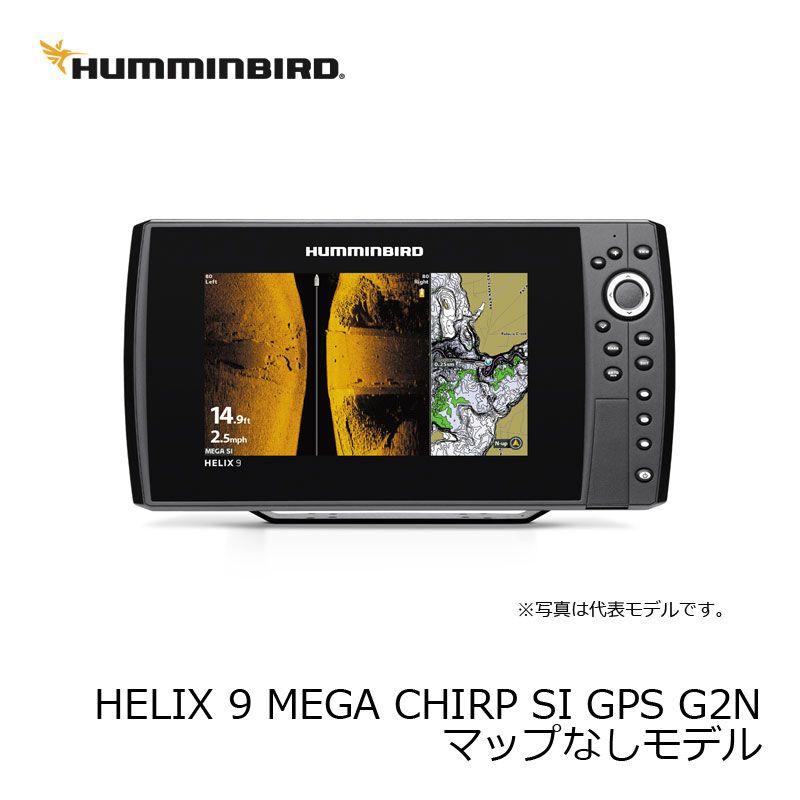 ハミンバード HELIX 9 MEGA CHIRP SI GPS G2N マップなしモデル / 魚群探知機 魚探 ハミンバード HUMMINBIRD