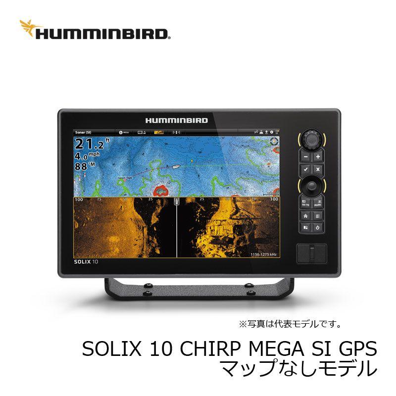 ハミンバード SOLIX 10 CHIRP MEGA SI GPS マップなしモデル / 魚群探知機 魚探 ハミンバード HUMMINBIRD