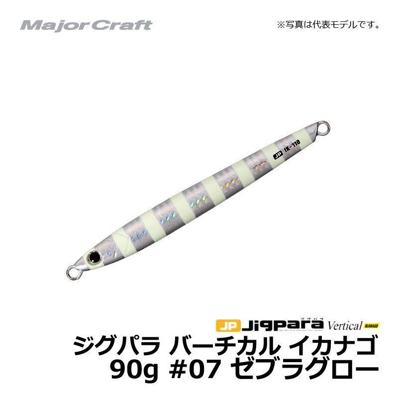 Major Craft Jigpara Vertical Ikanago Fishing Metal Jig Lure Bait JPVIK-150g #26