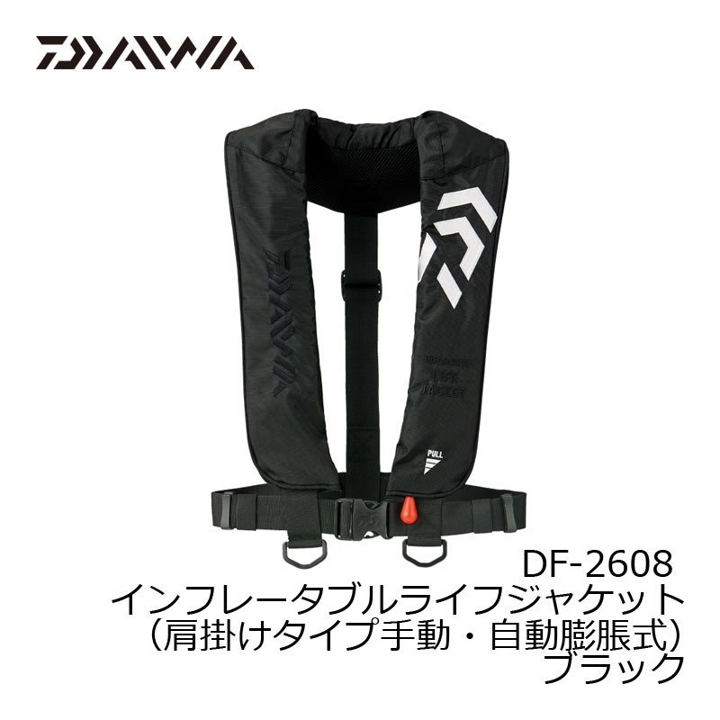 ダイワ(Daiwa) DF-2608 インフレータブル ライフジャケット フリー ブラック /フローティングベストフロベ 自動膨張 肩掛け 桜印 桜マーク