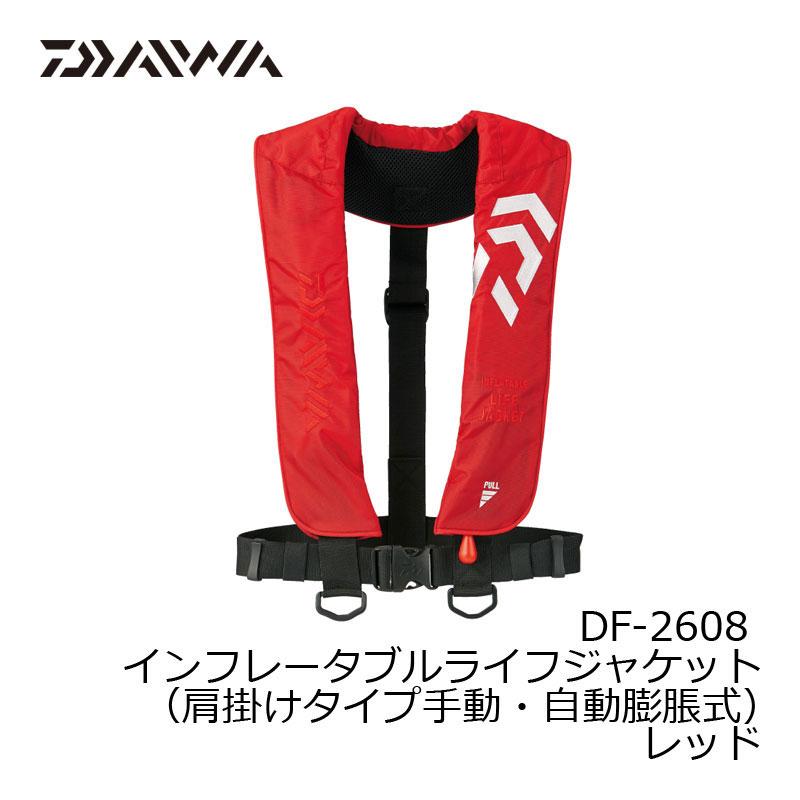 ダイワ(Daiwa) DF-2608 インフレータブル ライフジャケット フリー レッド 9月末発売予定予約受付中 /フローティングベストフロベ 自動膨張 肩掛け 桜印 桜マーク