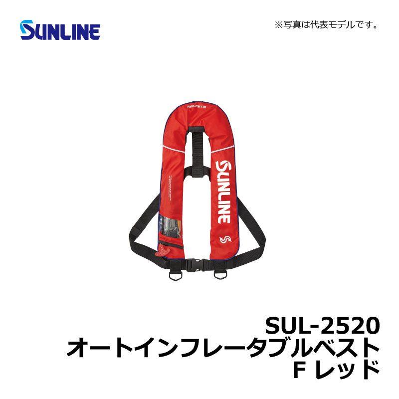サンライン SUL-2520 オートインフレータブルベスト F レッド / ライフベスト 自動膨張 国土交通省型式承認