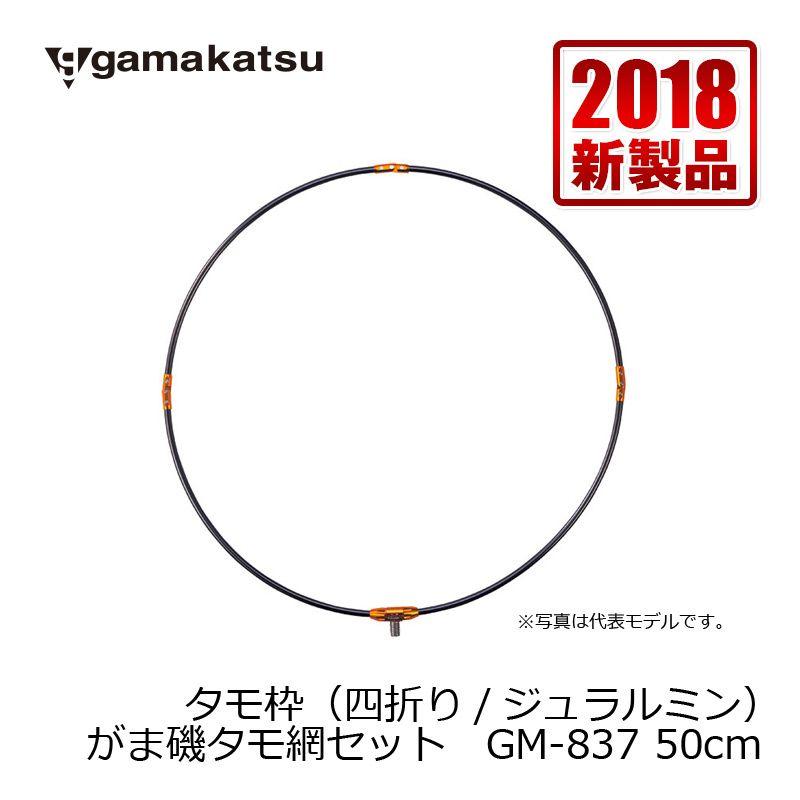 がまかつ GM837 タモ枠四つ折り ジュラルミン 網付き 50cm チタングレー/オレンジ / タモ枠 折りたたみ がまかつ